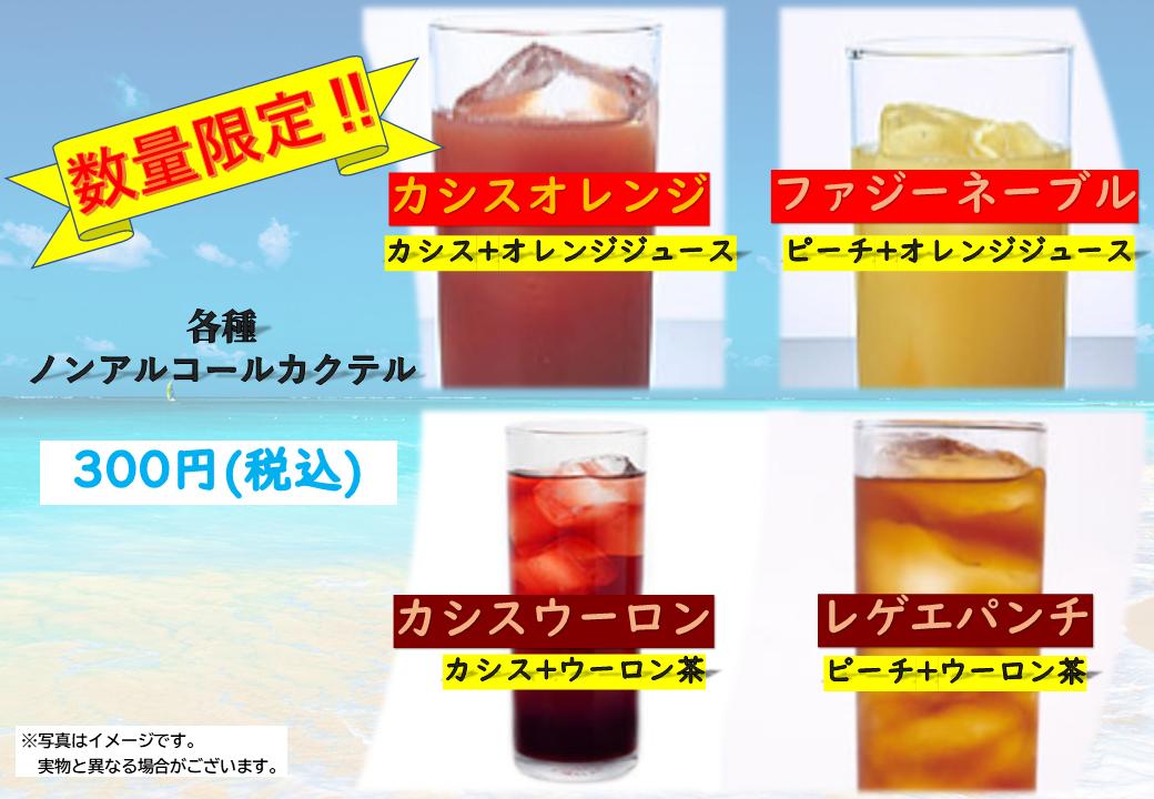 新商品情報その2!