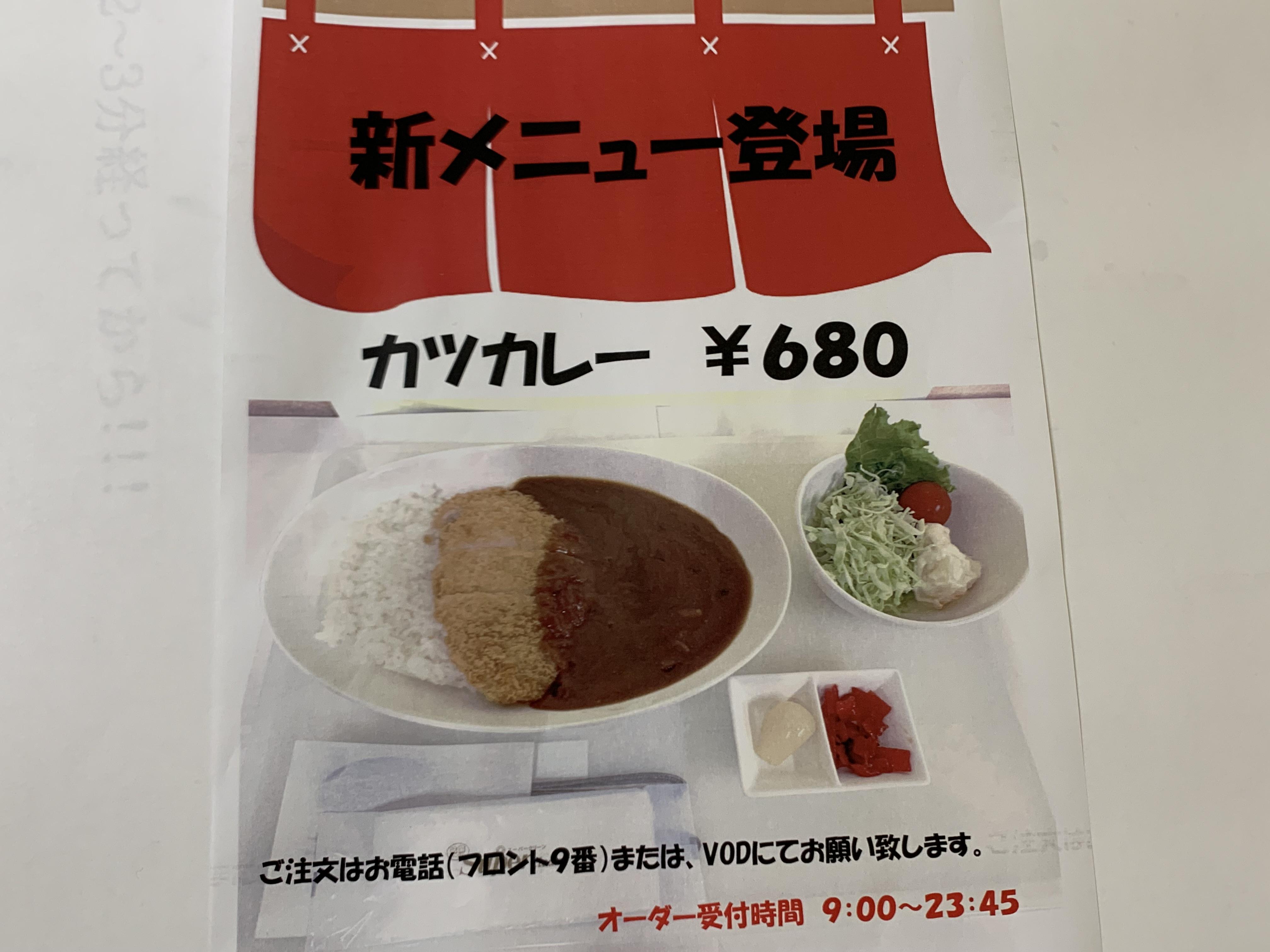新メニュー登場!!